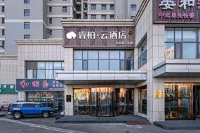 如家云系列-青岛西海岸新区政府世博城睿柏·云酒店