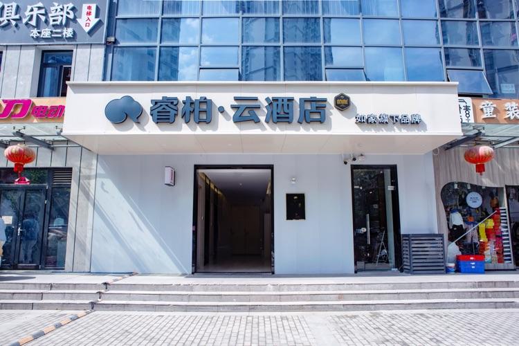 如家云系列-合肥滨湖新区高速时代广场睿柏·云酒店