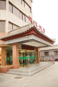 欣燕都远东饭店