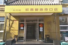 欣燕都珠市口店(内宾)