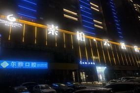 如家云系列-太原建設南路長風街素柏·云酒店