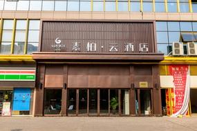 如家云系列-蕪湖大學城素柏·云酒店