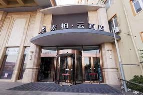 如家云系列-?#19981;?#23459;城广德县素柏·云酒店