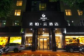 云?#25918;?安溪特产城素柏·云酒店