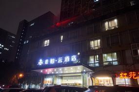 如家云系列-寧波高新區江南路會展中心素柏·云酒店