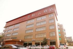 首旅如家-景德鎮陶溪川素柏·云酒店