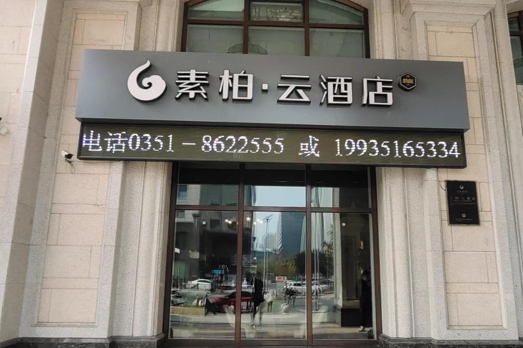 如家云系列-太原晋阳街大医院素·柏云酒店