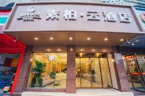 如家云系列-江西上饒億升廣場步行街素柏·云酒店