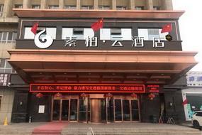 如家云系列-伊寧巴彥岱汽車產業園素柏·云酒店(內賓)