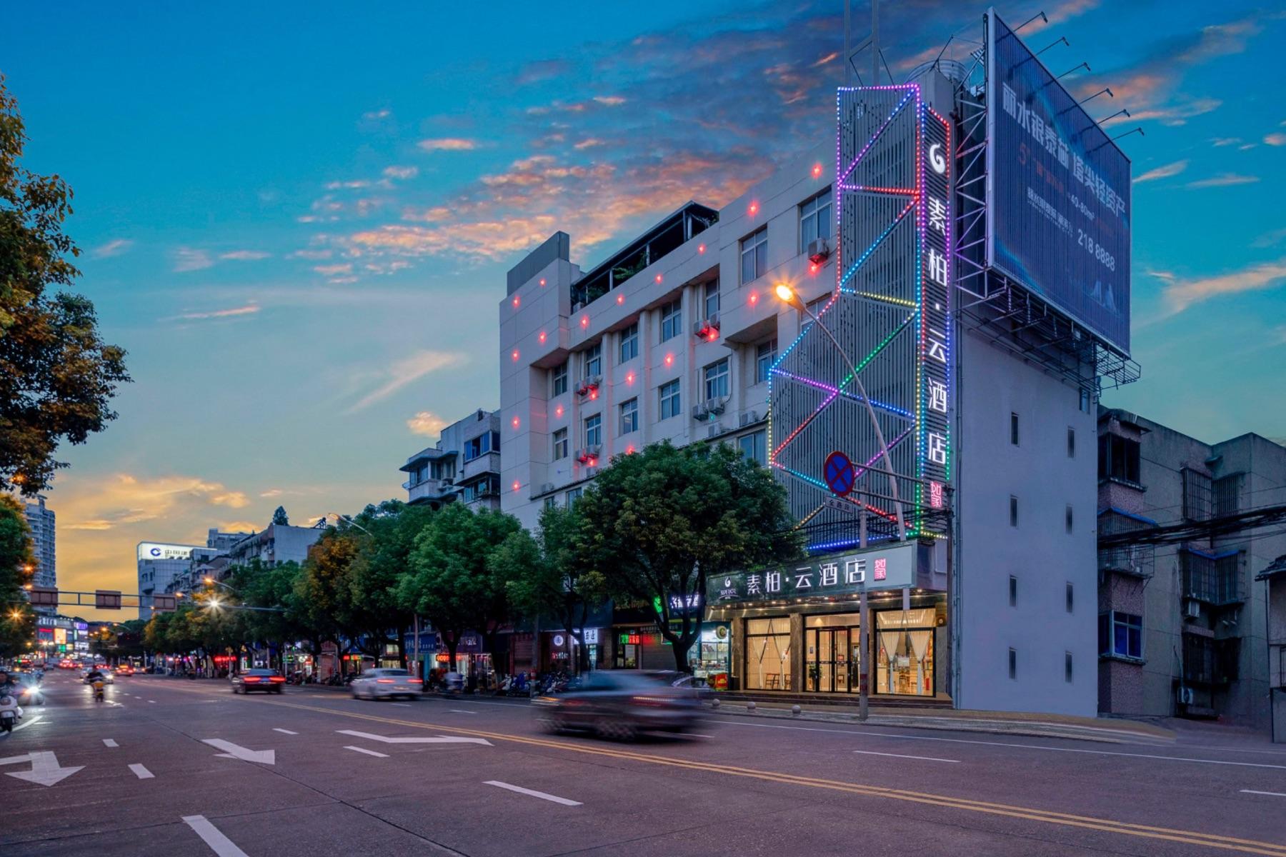 如家云系列-丽水解放街阳光商务中心素柏·云酒店