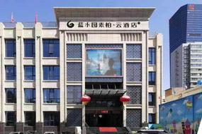 如家云系列-太原煤炭博物馆蓝水园素柏云酒店