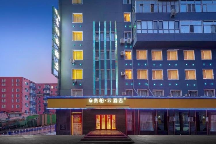 如家云系列-牡丹江火车站百货大楼素柏·云酒店