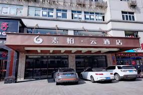如家云系列-嘉興平湖素柏云酒店