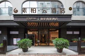 如家云系列-昆明南屏步行街金鹰广场素柏·云酒店