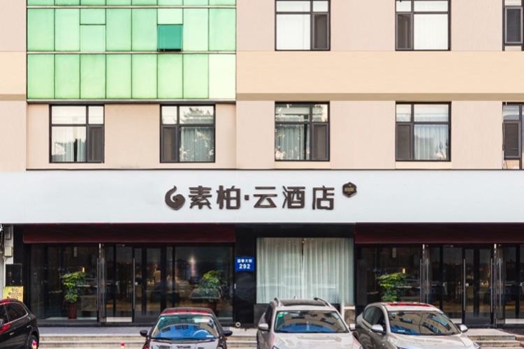 如家云系列-烟台高铁南站迎春大街素柏·云酒店