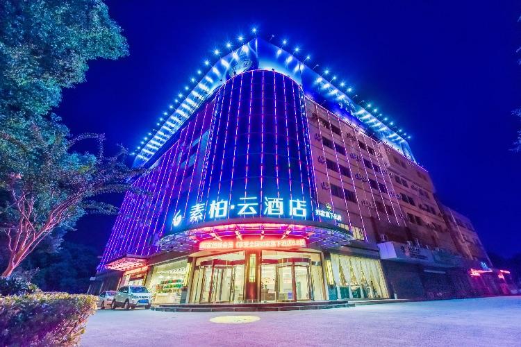 如家云系列-溧阳万达广场素柏·云酒店