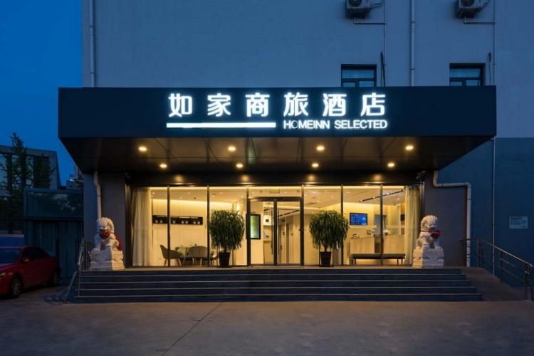 如家商旅酒店-北京頤和園農業大學店(內賓)