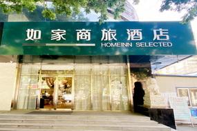 如家商旅酒店-北京交通大學東門店(內賓)