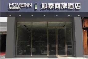 如家商旅酒店-上海南京路步行街店(内宾)