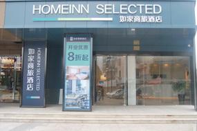 如家商旅酒店-上海曹路民雷路地鐵站店