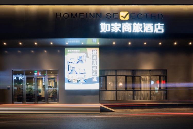 如家商旅酒店-沈阳火车站太原街中华路店(内宾)