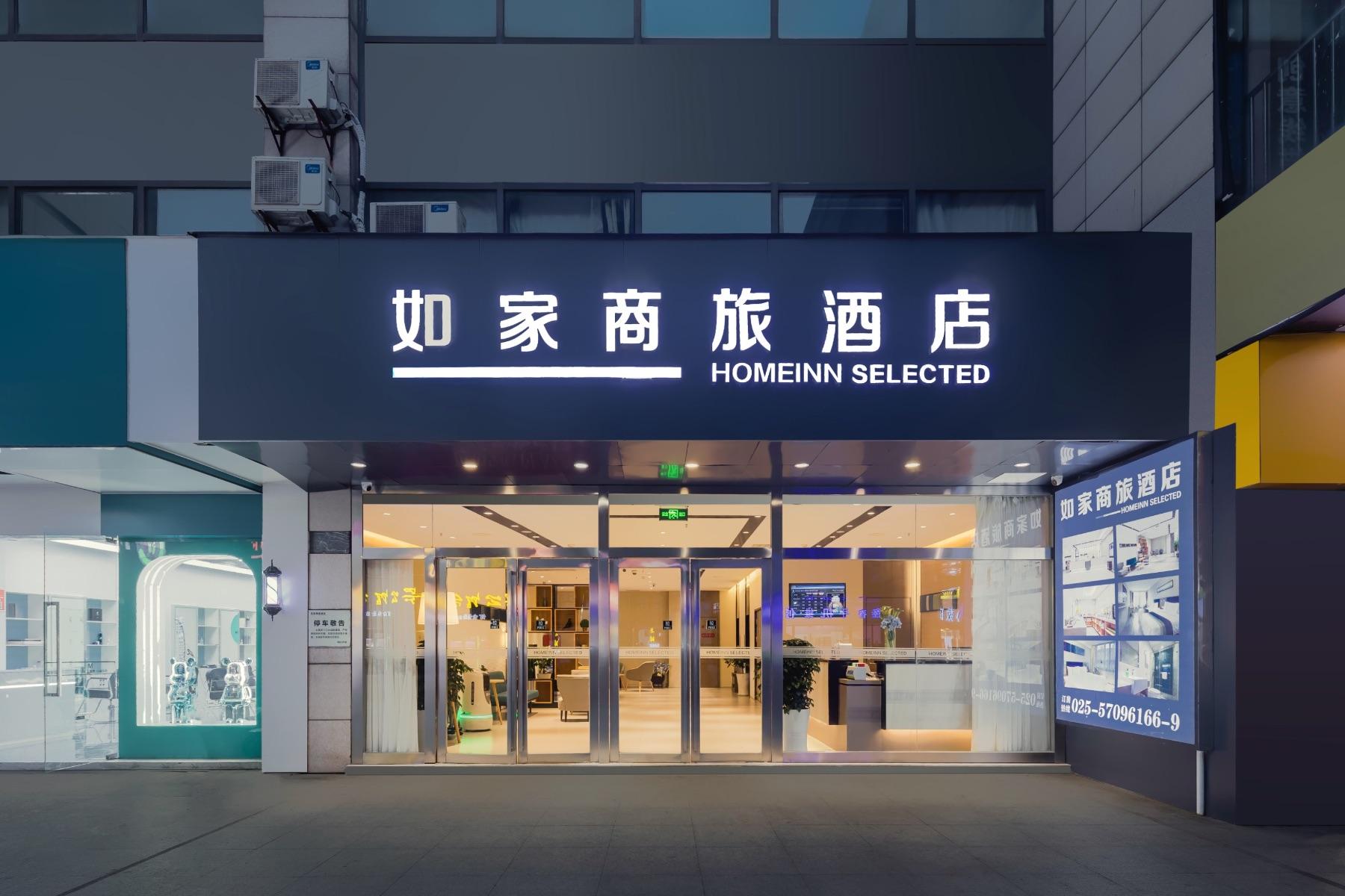 如家商旅酒店-南京六合金宁广场步行街店