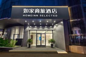 如家商旅-南京高淳老街店
