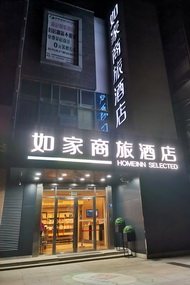 如家商旅-武汉光谷德意风情街新竹路店(内宾)