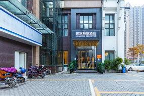 如家商旅酒店-武汉国际博览中心永旺店(内宾)
