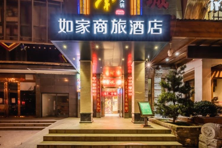 如家商旅酒店-西安高新區綠地筆克會展中心店(內賓)