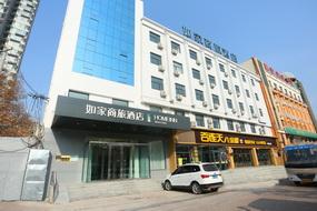 如家商旅酒店-邯鄲滏東南大街明珠廣場店(內賓)