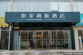 如家商旅酒店-邯鄲臨漳縣紅星美凱龍店(內賓)