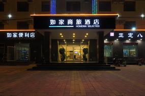 如家商旅(绿标)-石家庄灵寿南环路县政府店