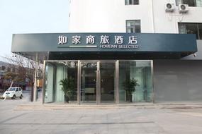 如家商旅酒店-邢臺清河火車站店(內賓)