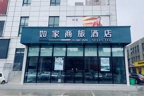 如家商旅-原陽建設路香港城店