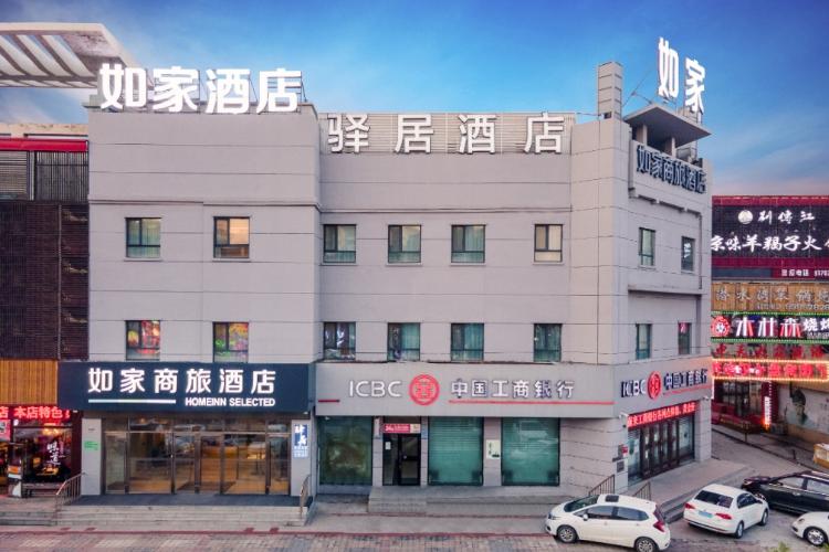 如家商旅酒店-哈爾濱江北大學冰雪大世界店(內賓)
