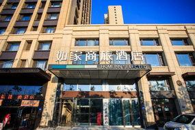 如家商旅-哈尔滨哈西万达广场高铁站店