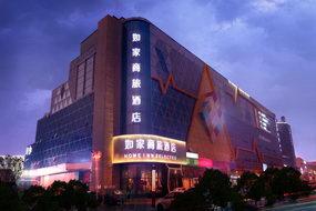 如家商旅酒店-哈尔滨江北学院路冰雪大世界东尚睿春店