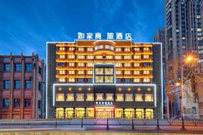 如家商旅-牡丹江高鐵火車站步行街店