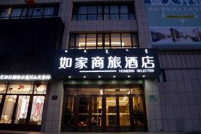 如家商旅酒店-通遼萬達廣場店(內賓)