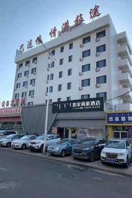 如家商旅酒店-巴彥淖爾臨河火車站國泰店(內賓)