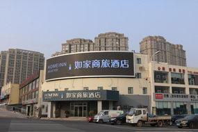 如家商旅酒店-青島火車北站金水路店(內賓)