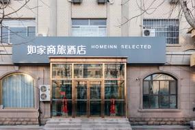 如家商旅-莱西南京北路市政府店