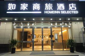 如家商旅酒店-泰安高鐵站店(內賓)