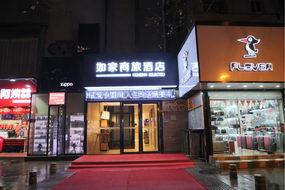 如家商旅酒店-滁州天長路步行街店
