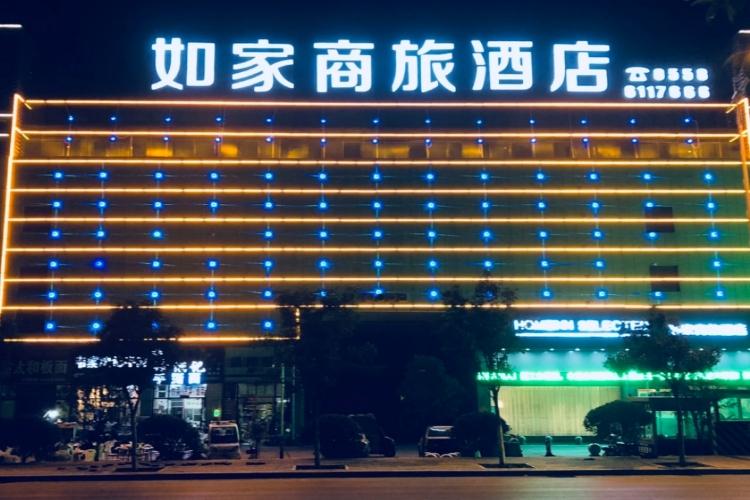 如家商旅酒店-阜阳临泉客运总站义乌商贸城店