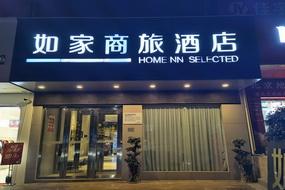 如家商旅酒店-十堰火車站站前廣場店(內賓)