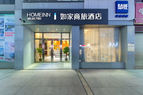 如家商旅酒店-深圳平湖華南城大皇公商業中心店