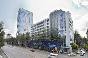 如家商旅酒店-昆明翠湖王府井店