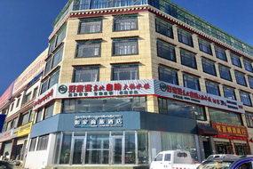 如家商旅酒店-拉薩堆龍經濟開發區店(內賓)
